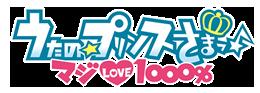 うたの☆プリンスさまっ♪マジLOVE1000% 公式サイト