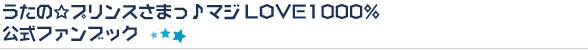 うたの☆プリンスさまっ♪マジLOVE1000% 公式ファンブック