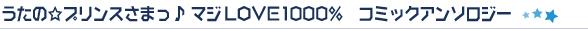 うたの☆プリンスさまっ♪マジLOVE1000%コミックアンソロジー