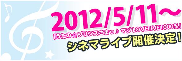 『うたの☆プリンスさまっ♪ マジLOVELIVE1000%』シネマライブ開催決定!