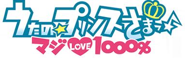 うたの☆プリンスさまっ♪マジLOVE1000% 公式サイト キスよりすごい音楽をアニメでっ♪ 2011年夏放送開始予定!!