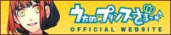 うたの☆プリンスさまっ official website